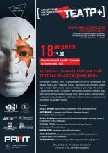 """Афиша проекта """"Театр +"""""""