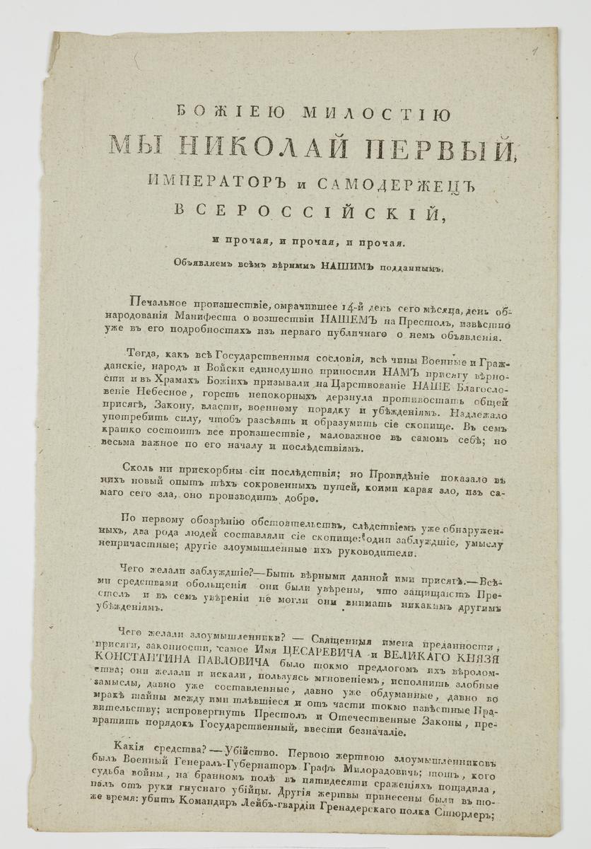 Манифест Николая I о cобытиях 14 декабря 1825 года