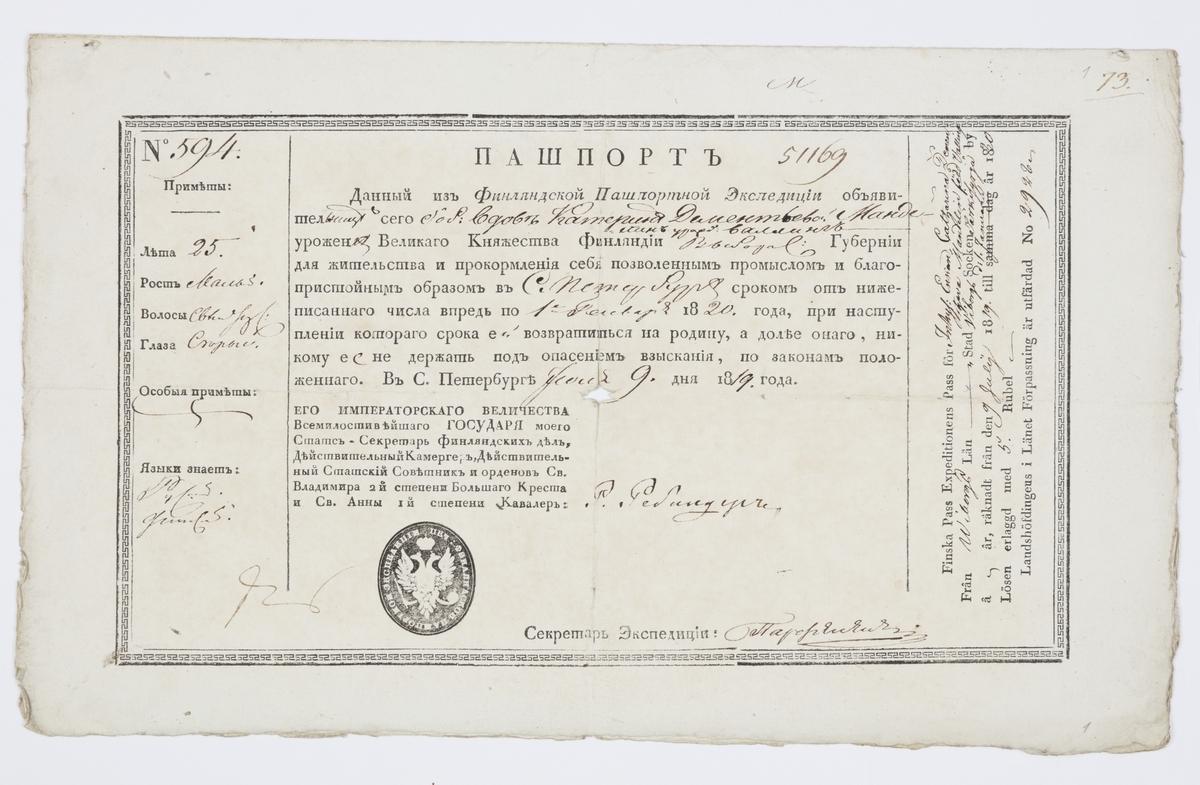 Паспорт на имя Екатерины Дементьевой Манделин. 1819