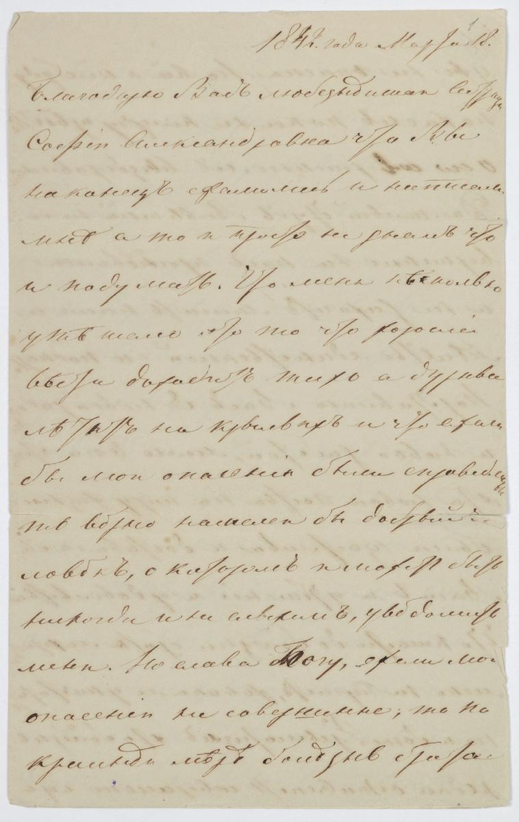 Письмо Н.А. Панова к С.А. Пановой от 18 марта 1842 года