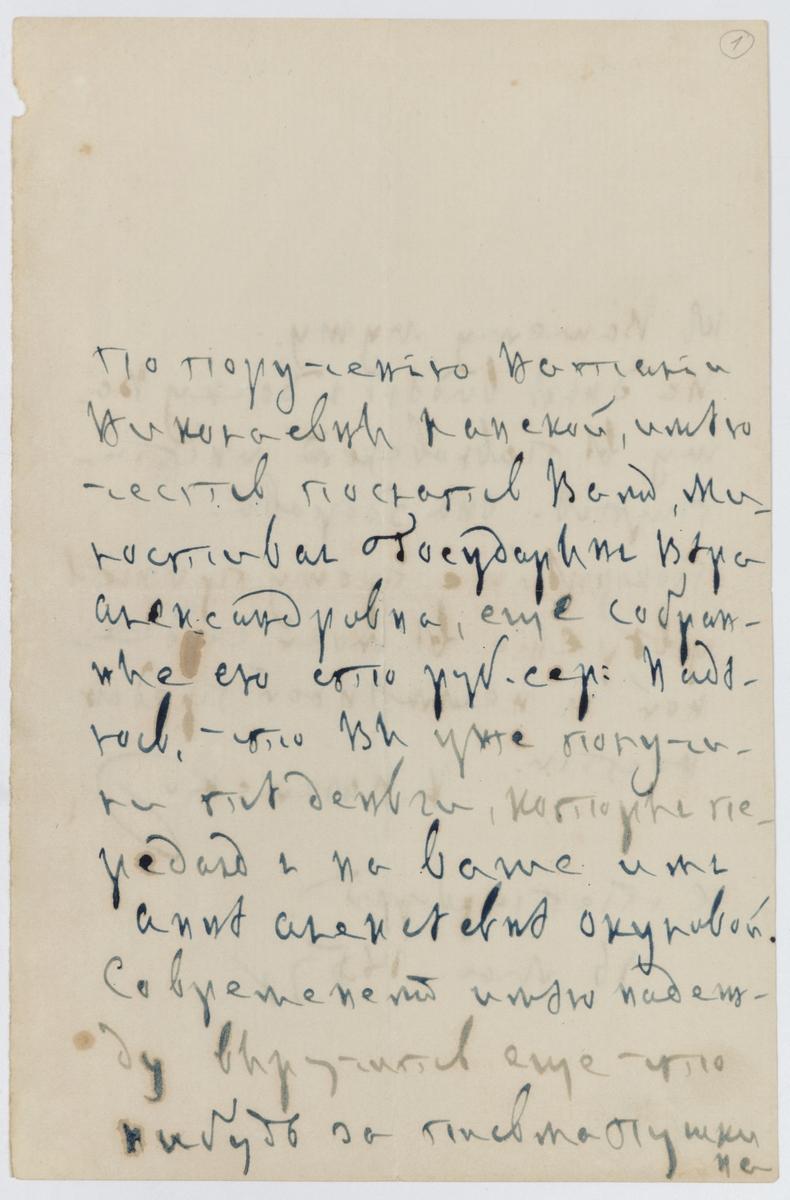 Письмо князя П.А. Вяземского к В.А. Нащокиной. 16 мая 1857 года