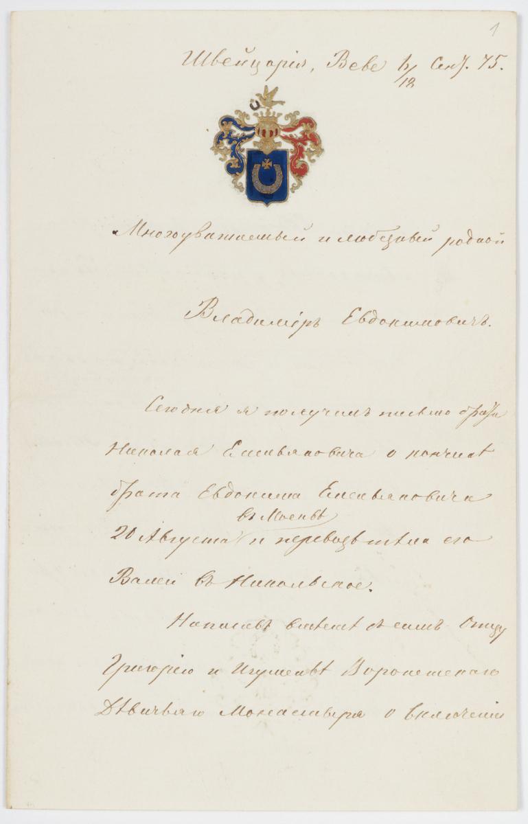 Письмо С.Е. Лачинова к В.Е. Лачинову от 6 (18) сентября 1875 года