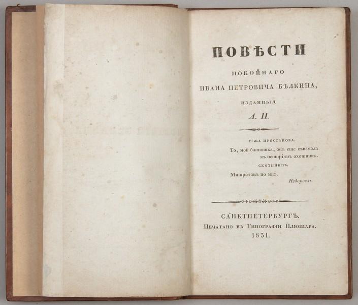 А.С. Пушкин. Повести покойного Ивана Петровича Белкина