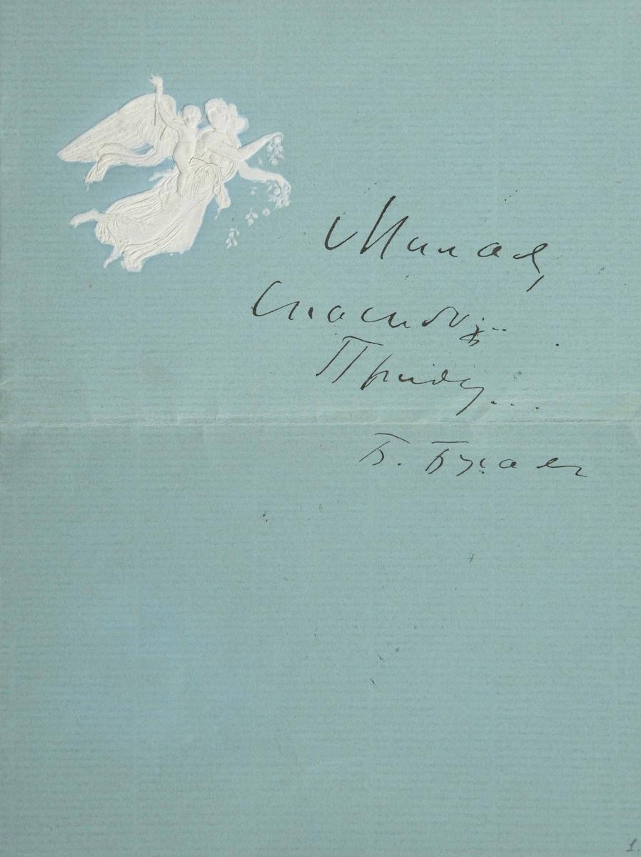 Письмо Андрея Белого к М.С. Шагинян. Москва. 21 декабря 1908