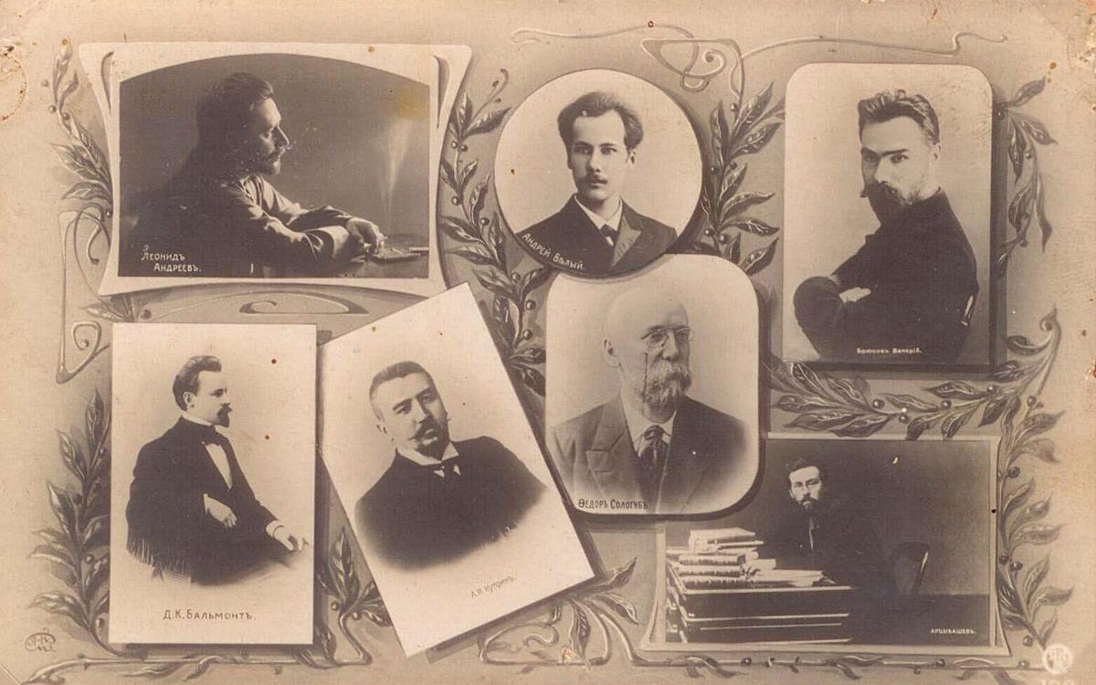 Русские писатели Серебряного века