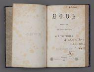 Роман И.С. Тургенева «Новь», издание Ф.И. Салаева, Москва, 1878 – экземпляр с автографом И.С. Тургенева.