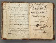 А. С. Пушкин. Евгений Онегин. СПб., 1837. Дар А. А. Гаевской