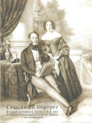 «Семейный портрет из собрания Государственного музея А.С. Пушкина»