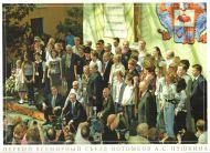 Альбом «Первый Всемирный съезд потомков А.С. Пушкина»