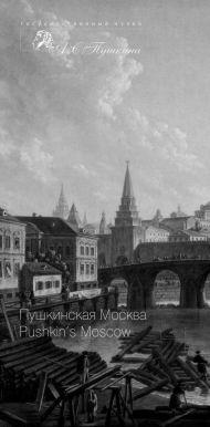 Пушкинская Москва / Pushkin's Moscow.