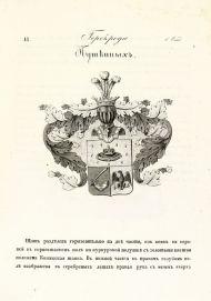 Общий гербовник дворянских родов Всероссийской империи, начатый в 1797 году