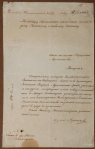 Рапорт Лермонтова командиру Тангинского пехотного полка полковнику Хлюпину. 13 июня 1841 г. Из собрания РГАЛИ