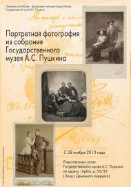 Выставка «Портретная фотография» из собрания Государственного музея А.С. Пушкина.