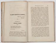 Пушкин А.С. Капитанская дочка // Современник. 1836. Т. IV.