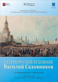 Выставка «Петербургский художник Василий Садовников» (1800-1879).