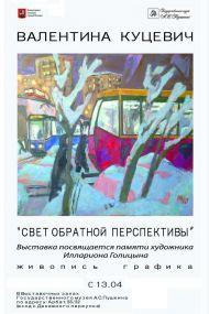 Выставка  «СВЕТ ОБРАТНОЙ ПЕРСПЕКТИВЫ». Валентина Куцевич. Живопись, графика.
