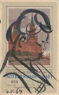 Александр Максимов. Вера читает. 1964. Бумага (лотерейный билет), тушь.