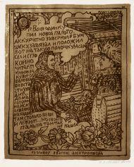 Александр Максимов. Вот один купил новое пальто. 1981. Бумага, цветная автолитография