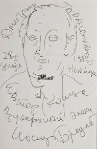 И.А. Бродский. Шарж-автопортрет. Автограф на  книге «Конец прекрасной эпохи». 28 декабря 1986 г.