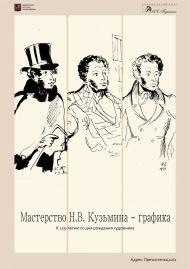 Выставка «Мастерство Н.В. Кузьмина-графика» к 125-летию со дня рождения художника.