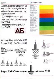 Олимпиада 80. Графический дизайн