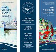Выставка «Море в творчестве А.С. Пушкина». Из фондов Государственного музея А.С. Пушкина.