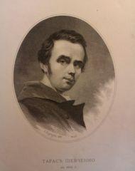 Тарас Шевченко. Автопортрет. 1840.