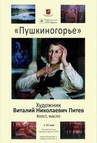 Выставка  «Пушкиногорье» В.Н. Питева