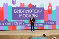 5 июня 2016 года. Красная площадь, Книжный фестиваль