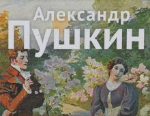 """Новые поступления в """"Научную библиотеку"""" Музея А.С. Пушкина."""