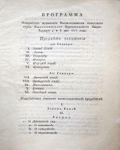 Программа испытания Воспитанникам начального курса Императорского Царскосельского Лицея