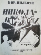 Эскиз обложки к книге Бориса Пильняка «Никола-на-Посадьях»