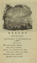 В. А. Жуковский. Певец в стане русских воинов