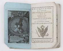 Месяцеслов на 1810 год