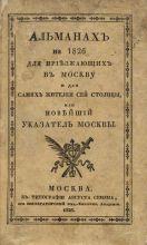 Альманах на 1826 для приезжающих в Москву и для самих жителей сей столицы, или Новейший указатель Москвы