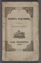 А.С. Пушкин «Борис Годунов»