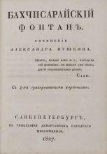 Бахчисарайский фонтан. Сочинение Александра Пушкина