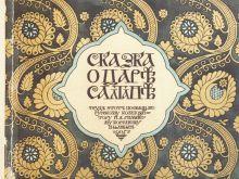 И.Я. Билибин. Обложка книги «Сказка о царе Салтане» А.С. Пушкина