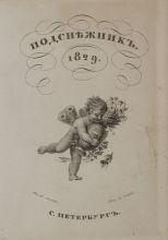 Подснежник. С. Петербург, в типографии Департамента внешней торговли, 1829