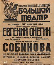 Афиша представления оперы «Евгений Онегин» П.И. Чайковского в Большом театре  16 февраля 1924