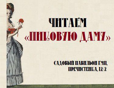 Выставочный проект «Читаем «Пиковую даму».